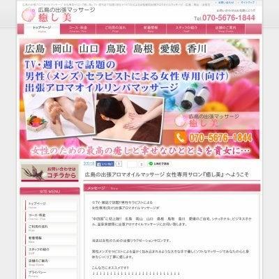 広島で女性専用の出張マッサージサロン