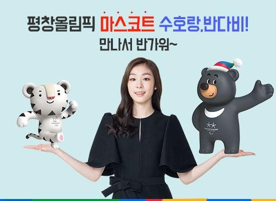 韓国江原道 公式ブログ2018年平昌オリンピック・パラリンピックの公式マスコットが決定!!