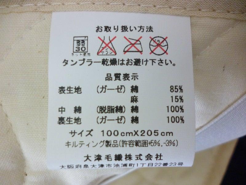 敷パッド品質表示