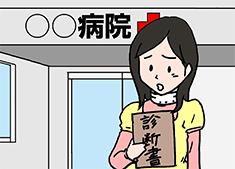 会津若松市 むち打ち