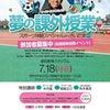 浦和駒場スタジアムでやります!の画像