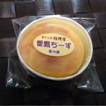 愛鷹チーズ