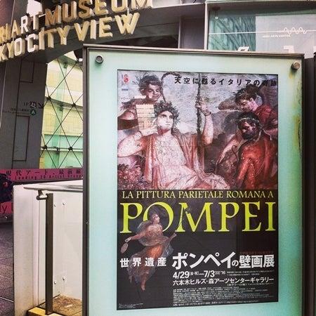 ポンペイの壁画展メモⅠ:ポンペ...