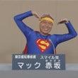 次の東京都知事