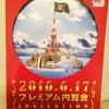 ☆TOKYO ONE PIECE TOWER☆の画像