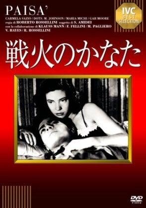 《戦火のかなた》・ロベルト・ロッセリーニの監督 伊  1946年度作品