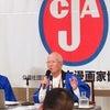 昨日は帝国ホテルで日本漫画家協会の漫画賞授賞式が・・!の画像