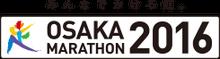 大阪2016