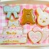 ♡出産祝いにアイシングクッキーを♡の画像