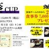 7月は葵カップを開催します!の画像