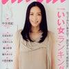 中谷美紀 2011年 いい女に必要なのはしなやかさ、女性ならではのやわらかさ。の画像