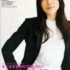 中谷美紀 2006年「もてなす気持ちで演じたい」10年前のインタビューからの画像