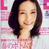 中谷美紀 2011年5月号「LEE」誌よりの画像