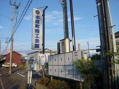 eねっと阿賀野塾さんの事務局がある水原商工会さん