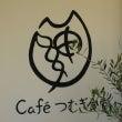 **Cafe つむぎ…