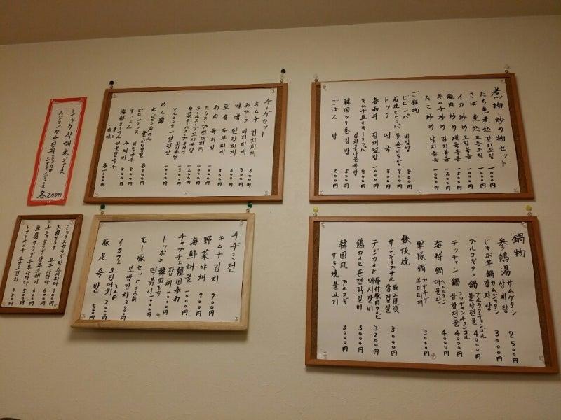 カナアン 鶴橋