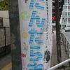 だんだら市at日野駅前の画像
