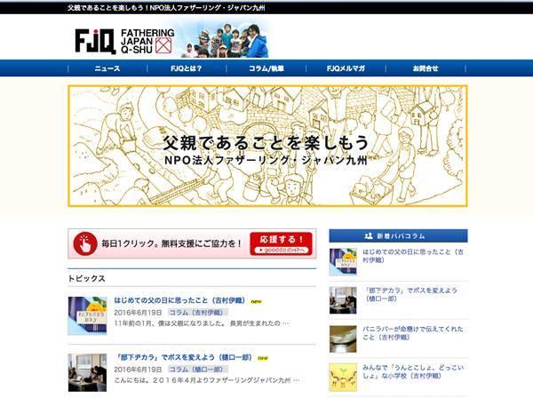 FJQ公式サイト