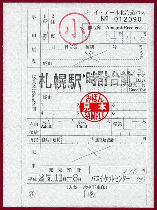 菅沼天虎の紙屑談義ジェイ・アール北海道バス 出札補充券