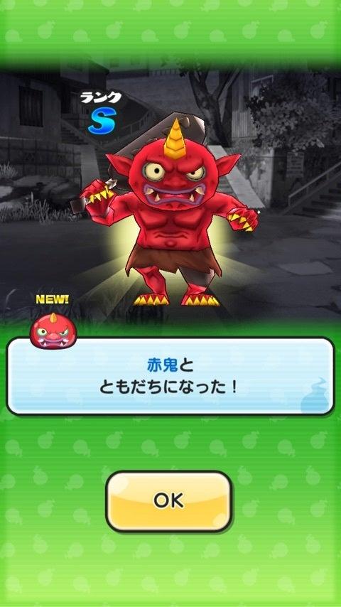 ぷにぷに 赤鬼イベント追記あり ナナパパのブログ妖怪ウォッチ