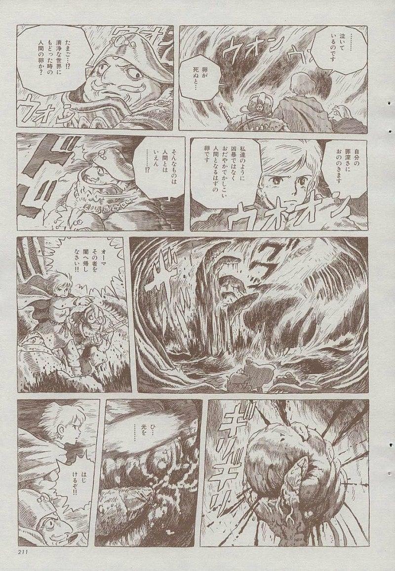 隣人13号 漫画 ラスト ネタバレ