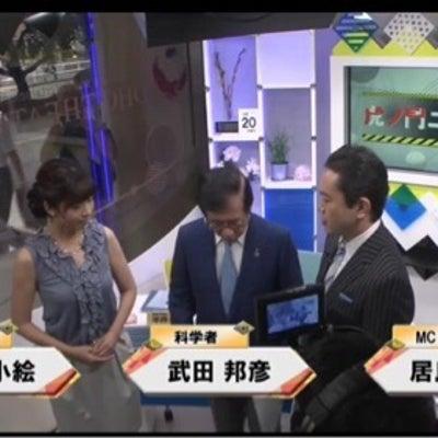 今日の虎ノ門ニュースの記事に添付されている画像