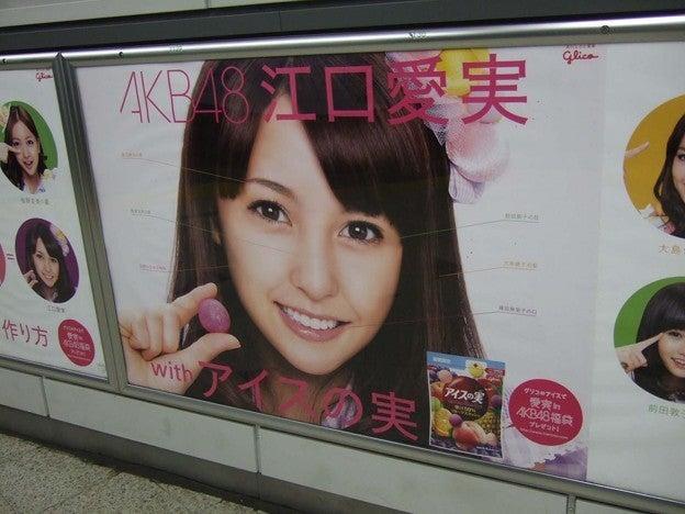AKB48 江口愛実