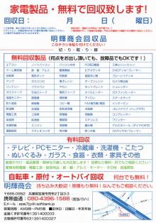 宝塚市明輝商会リサイクルチラシデザイン