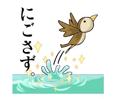 意味 を 濁さ ず 立つ 跡 鳥
