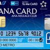 陸マイラーがANAマイルを無料で貯める方法 おすすめクレジットカード、ポイントサイト、コンビニ等の画像