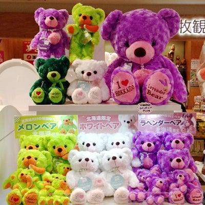 北海道でしか買えないベアをお取り寄せ~♪@ご当地ベアの記事に添付されている画像