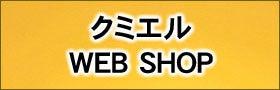 クミエル Web Shop