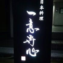 日本料理  一意専心  姫路の記事に添付されている画像
