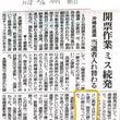 沖縄で不正選挙が行わ…