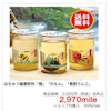 蜂蜜ジュースが安い!!すぐたま×楽天ヽ(^ω^)ノの画像