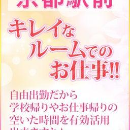 画像 京都駅前アロマエステ 『エルベナ』セラピストさん募集中♪ の記事より 3つ目