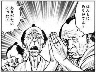 ありがてぇ! | りるすぎッ!!