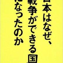 日本はなぜ、「戦争が…