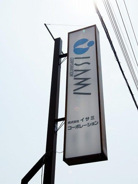 ISAMI 株式会社イサミコーポレーション 行田市