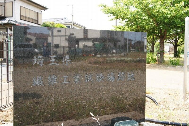 埼玉県繊維工業試験場跡地 行田市