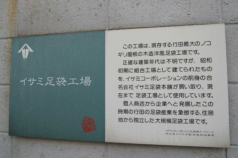 イサミコーポレーション足袋蔵 行田市