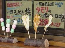 鬼太郎菓子3