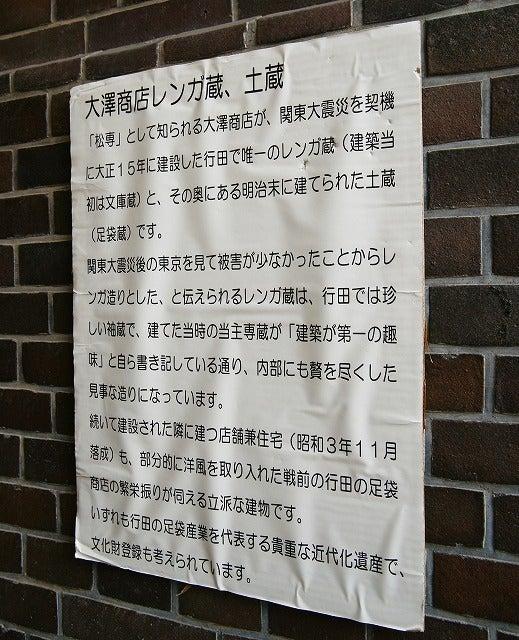 大澤商店レンガ蔵、土蔵 行田市