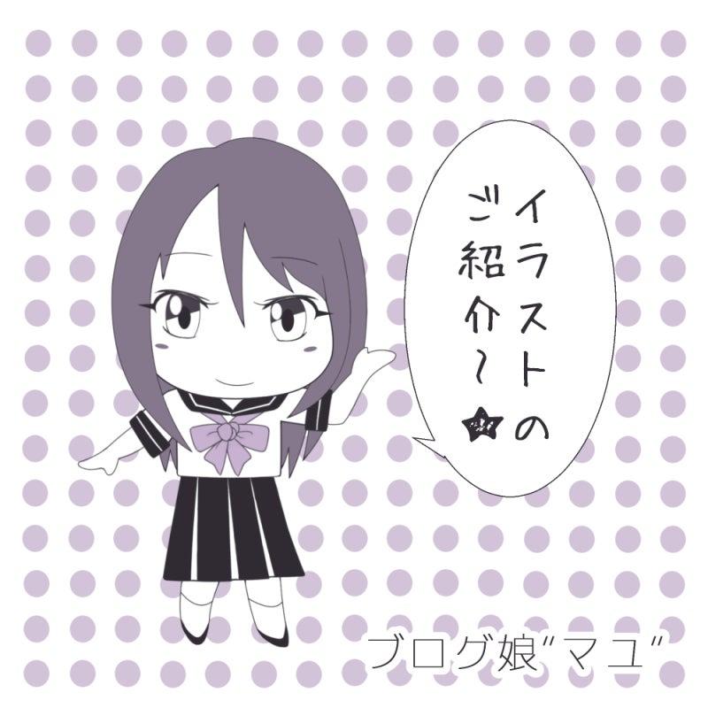 ブログ娘マユ