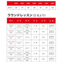 7月のラウンドレッス…