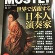雑誌『モーストリー・…