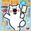 『懸賞なび』8月号 本日発売☆の画像