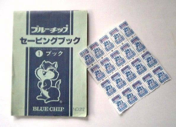 切手状のお楽しみ~ブルーチップ...