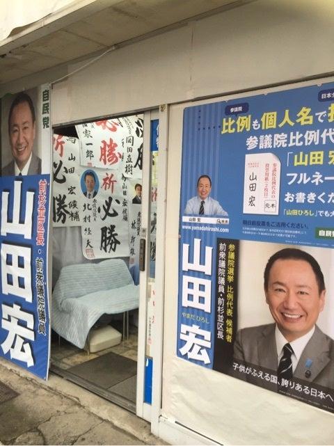 山田宏 選挙事務所   杉並区議会...