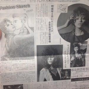 週刊美容の画像